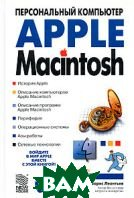 Apple Macintosh. ������������ ��������� 