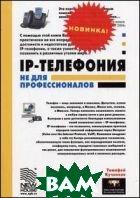 IP-телефония не для профессионалов  Кучников Т.В.  купить