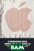 О компании Apple совершенно секретно 2.0. Наиболее красноречивые факты из истории самой колоритной компании в мире  Оуэн В. Линзмайер купить