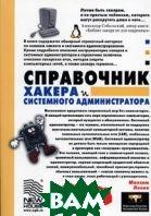 Справочник хакера и системного администратора  Максим Левин купить