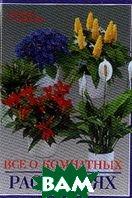 Все о комнатных растениях: Комнатные растения от А до Я (синяя)  Дэльфа П., Гордиенко Е. купить