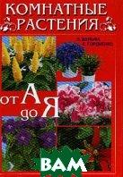 Комнатные растения от А до Я: Все о комнатных растениях (красная)  Дэльфа П., Гордиенко Е. купить