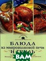 Блюда из микроволновой печи и гриль   Резникова А., Панкратова А. купить