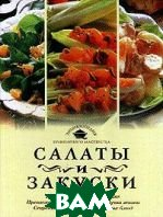 Салаты и закуски  Панкратова А., Грибещенко О. купить