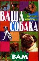 Ваша собака; Все о собаке: Популярная энциклопедия   Дороган М., Челнокова В.Н. купить