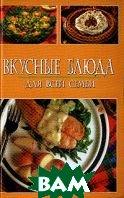 Вкусные блюда для всей семьи   Богданова Г. купить