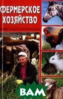 Фермерское хозяйство: Золотая книга фермера: Содержание; Разведение; Использование продукции  Рублева С. купить