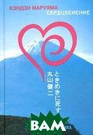 Сердцебиение  Кэндзи Маруяма купить
