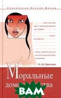 Моральные домогательства  М.-Ф. Иригуайан купить