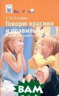 Говорю красиво и правильно. Развитие речи у детей от рождения до 5 лет  Л. М. Козырева купить