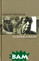 На войне и после  Виктор Некрасов купить