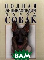 Полная энциклопедия пород собак   Володарская В.В. купить