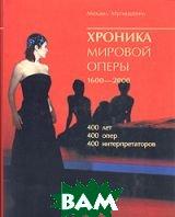 Хроника мировой оперы. 1600-1850 (+ CD)  Михаил Мугинштейн купить