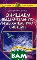 Очищаем выделительную и дыхательную системы  Касьянов Д.Н. купить