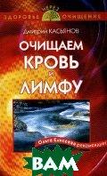 Очищаем кровь и лимфу  Касьянов Д.Н. купить