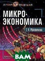 Микроэкономика: Учебное пособие для вузов  Маховикова Г.А.  купить