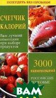 Счетчик калорий: Ваш лучший помощник при выборе продуктов; 3000 наименований; Российские торговые марки   купить