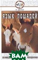 Язык лошадей / Die Sprache des Pferdes  Шефер М. / Michael Schafer купить