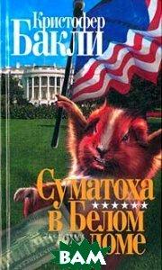 Суматоха в Белом доме  Бакли купить