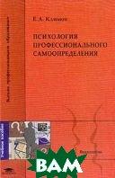Психология профессионального самоопределения  Климов Е.А. купить