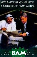 Исламские финансы в современном мире  Беккин Р.И. купить