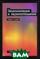 Звукоизоляция и звукопоглощение  Борисов Л.А., Бобылев В.Н., Осипов Л.Г.  купить