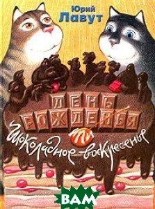 День Рожденья или Шоколадное воскресенье  Лавут Ю. купить
