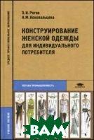 Конструирование женской одежды для индивид.потребителя  Рогов П.И. купить