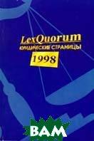LexQuorum. Юридические страницы 1998   купить