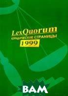 Lexquorum. Юридические страницы 1999   купить