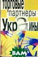 Торговые партнеры Украины  В.А.Педос купить