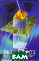 Практична психологія в економіці та бізнесі  Ю.М.Швалб, О.В.Данчева купить