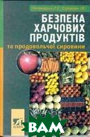 Безпека харчових продуктів та продовольчої сировини  Пономарьов П.Х., Сирохман І.В. купить