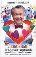 Любовный Бермудский треугольник От серьезного до смешного   Измайлов Л. купить