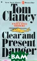 Clear and Present Danger  Tom Clancy купить