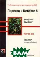 Переход к NetWare 5. Учебное руководство для специалистов CNE  М.Монкур, Дж.Дженкинс, Дж.Челлис  купить