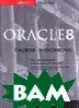 Oracle 8. Первое знакомство  Эбби М., Кори М.  купить