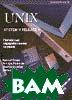 Unix System V Release 4  Розен К., Розински Р., Фарбер Дж., Хост Д.  купить