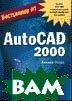 AutoCAD 2000 Бестселлер  Омура Дж.  купить