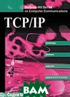 TCP/IP. Архитектура, протоколы, реализация   Фейт купить