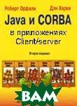 JAVA и CORBA в приложениях клиент/сервер  Роберт Орфали, Дэн Харки купить