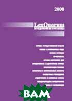 LexQuorum. Юридические страницы 2000    купить