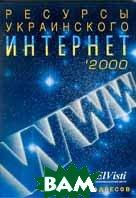 Ресурсы Украинского Интернет 2000   купить