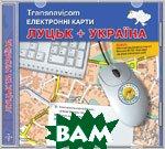 Бизнес-карта: Луцк и Украина   купить