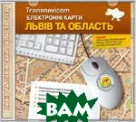 Электронная бизнес-карта: Львов и Львовская область (v.3.0)   купить