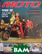 Журнал МОТО №06 (165)   купить