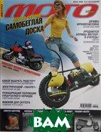 Журнал МОТО №07 (166)   купить