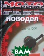 Журнал МОТОРЕВЮ №6 (46)   купить