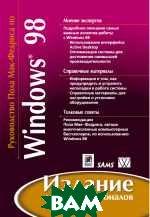 Руководство Пола Мак-Федриса по Windows 98. Издание для профессионала  Мак-Федрис Пол купить