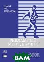 Рекламный менеджмент  5-е издание  Батра Р., Меерс Д.Дж. купить